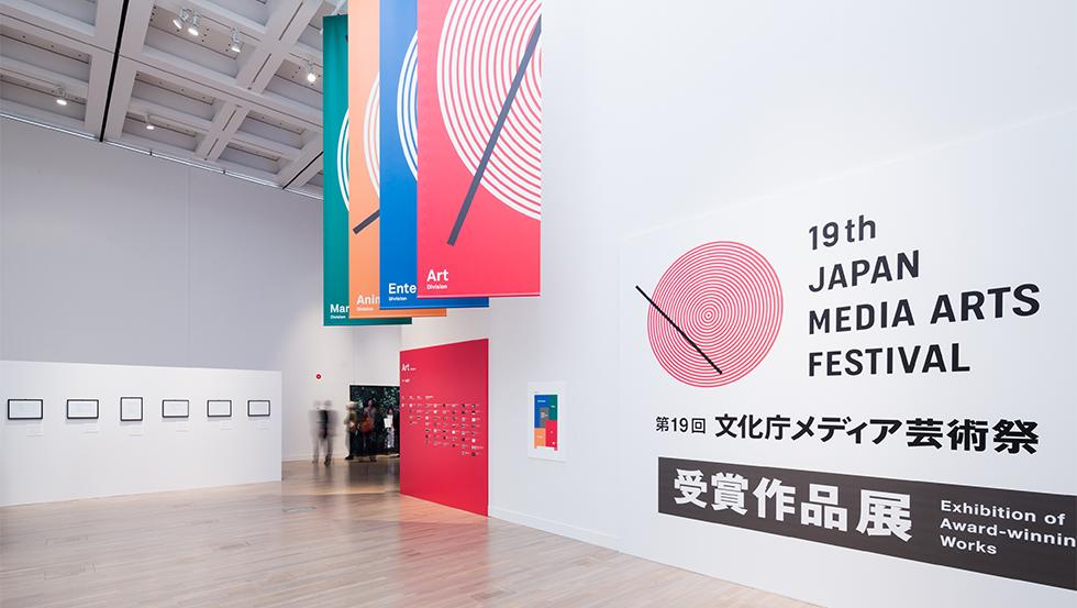 source: http://festival.j-mediaarts.jp/en/